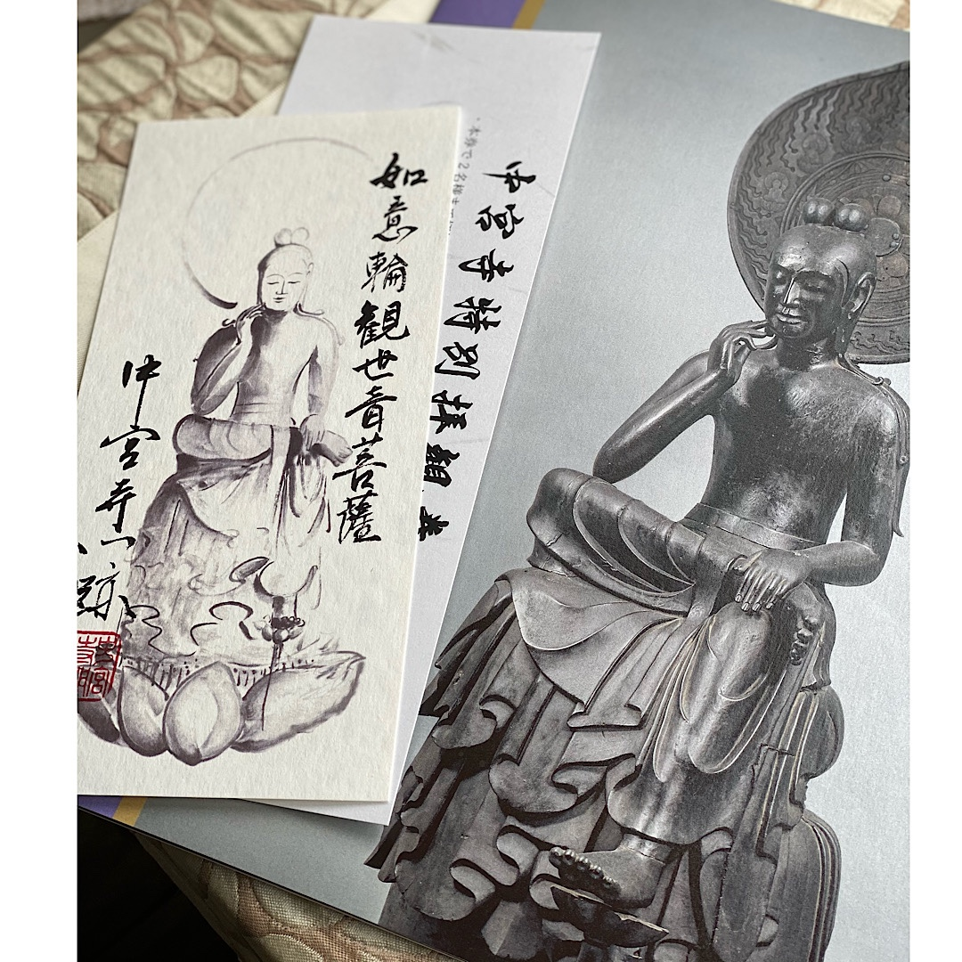 奈良 中宮寺の仏さまのお足元