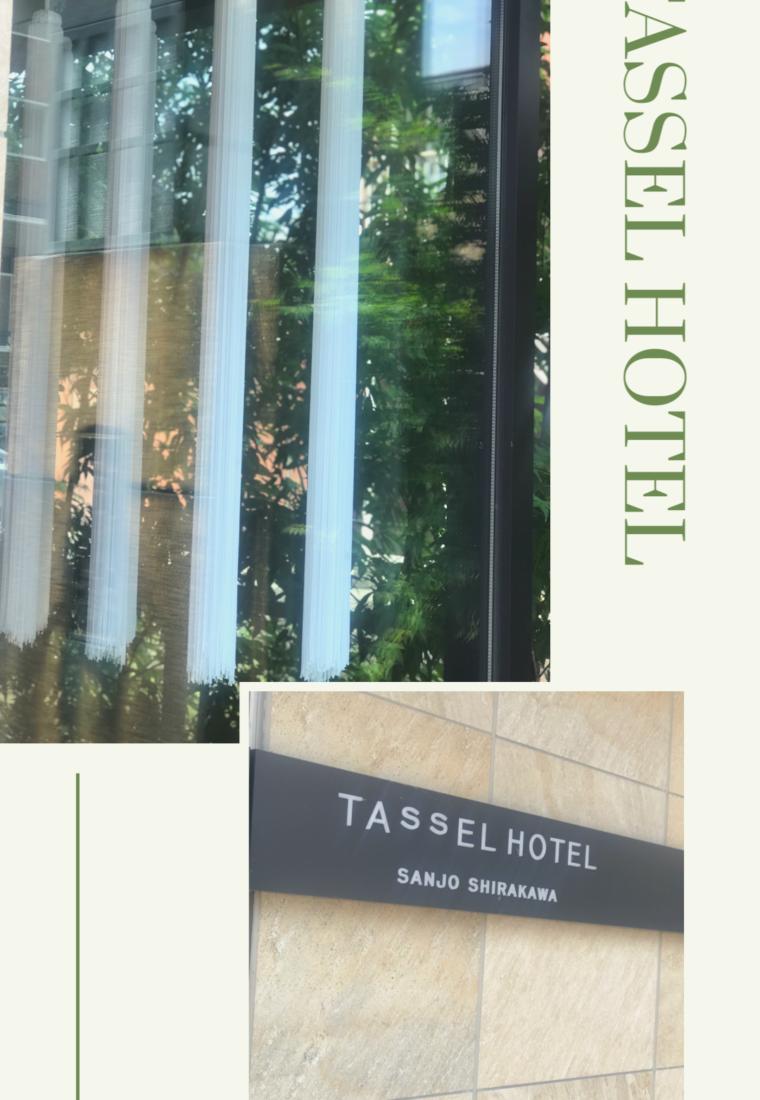 TASSEL HOTEL